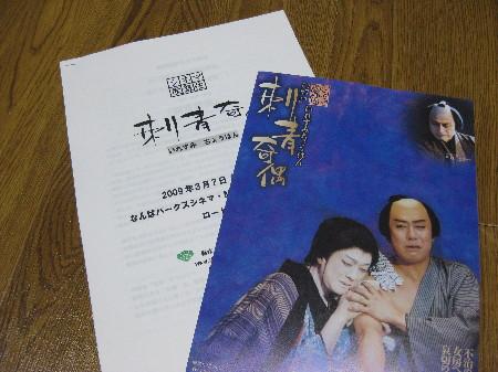 090223cine_kabuki.jpg