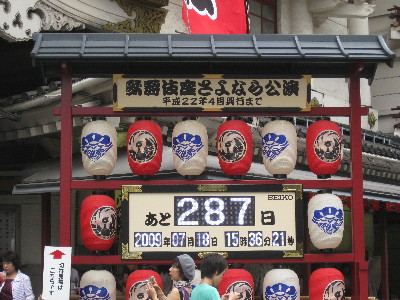 0907kabukiza0001.jpg